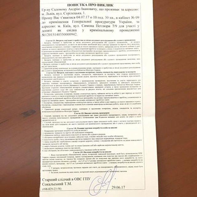 Мэра Львова Андрея Садового вызвали на допрос в ГПУ - фото 55629