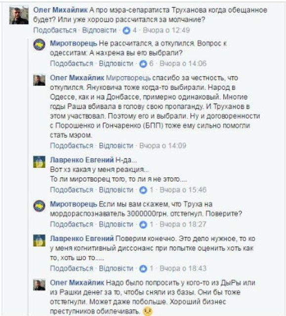 Кривое зеркало: Зачем Антон Геращенко покрывает Геннадия Труханова - фото 56687