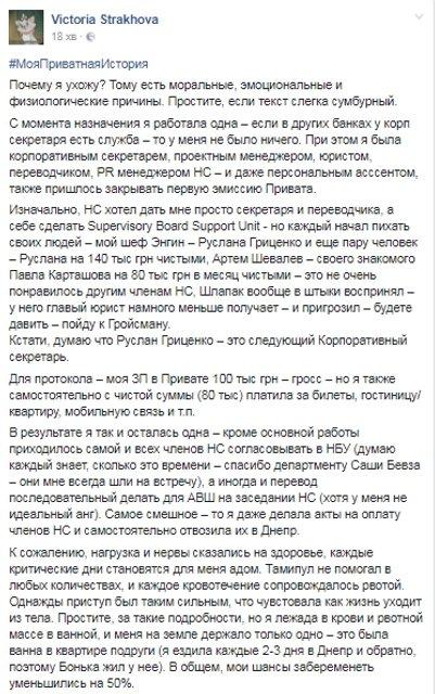 Хочу рассказать все публично: топ-сотрудник ПриватБанка со скандалом уходит в отставку - фото 59390