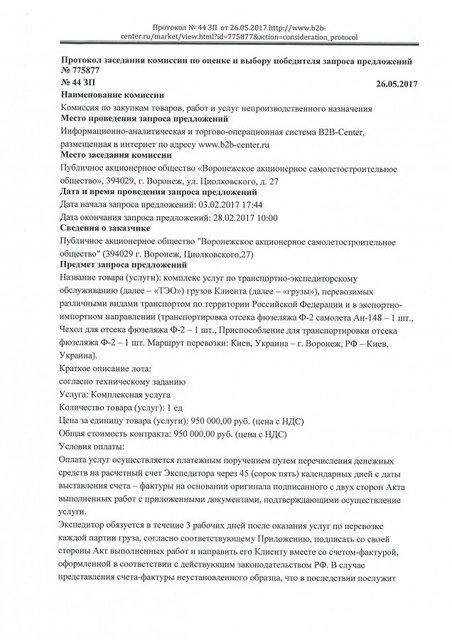"""Нардеп обвинил ГП """"Антонов"""" в поставках деталей для минобороны РФ - фото 59017"""