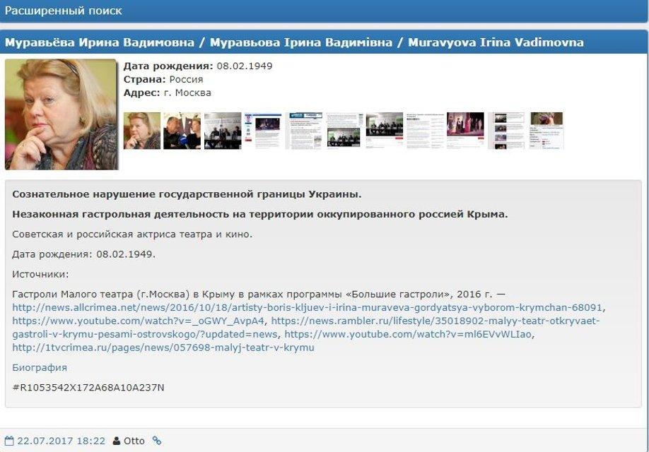 Ирине Муравьевой запретили въезд в Украину - фото 60045