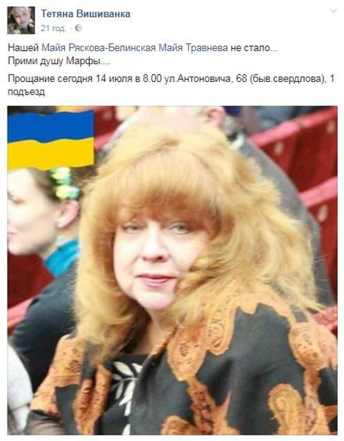 Украина скорбит: в Днепре скончалась известный волонтер - фото 57779