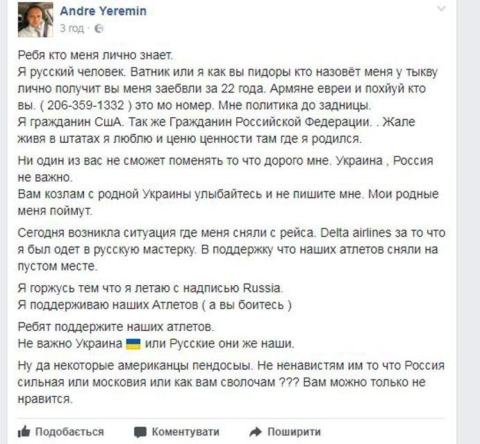 "В США россиянина сняли с самолета из-за того, что он ""оккупант Крыма"" - фото 60759"