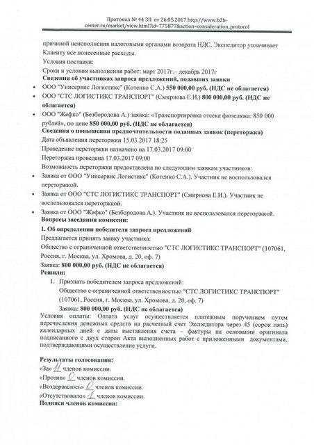 """Нардеп обвинил ГП """"Антонов"""" в поставках деталей для минобороны РФ - фото 59016"""