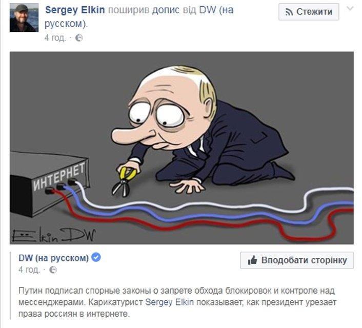 """Путина """"затроллили"""" карикатурой на запрет обходить блокировки в интернете - фото 62220"""