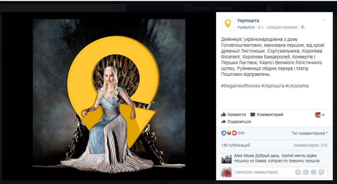 """Новая почта и Укрпочта устроили баттл из-за """"Игры престолов"""" - фото 57931"""
