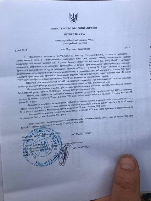 Бойцы подразделения ВСУ объявили голодовку - фото 57602