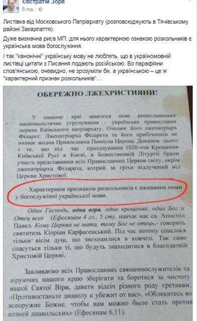 Московские попы запрещают украинский язык в Украине - фото 58827