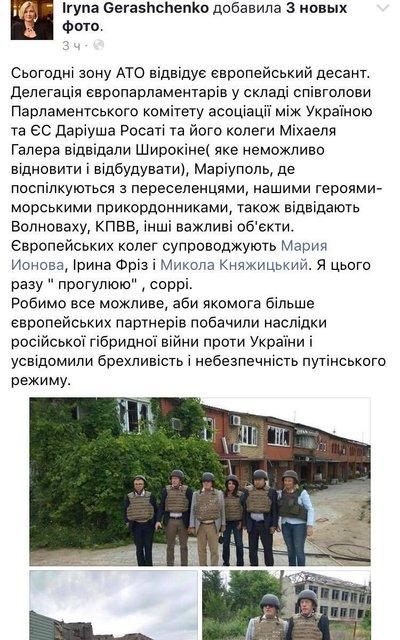 Сообщила Геращенко - фото 56536