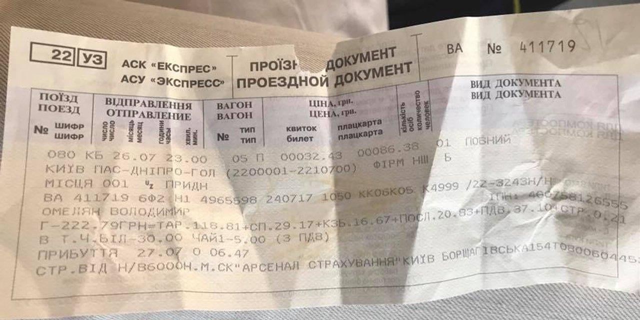 Билет на плацкарт  - фото 61087