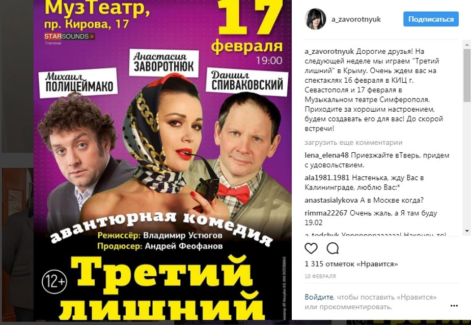 Заворотнюк незаконно посетила оккупированный Крым - фото 56592