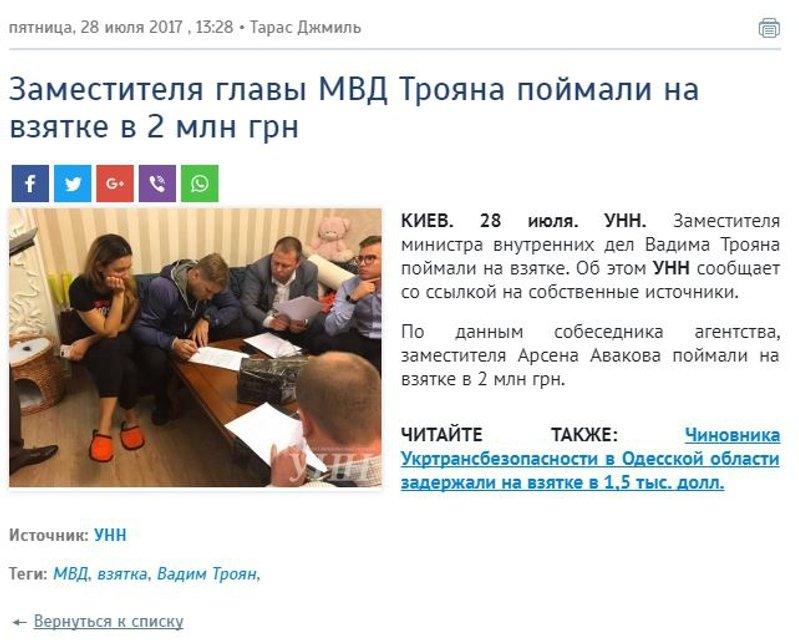 СМИ сообщили, что Трояна поймали на взятке: зам Авакова опровергает - фото 61588