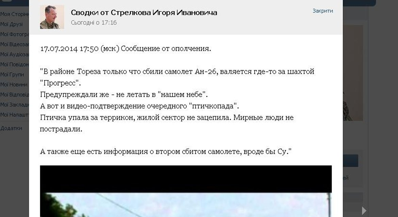 Россия, одумайся, ты одурела: Почему дебаты Навального и Гиркина оправдали ожидания - фото 59605