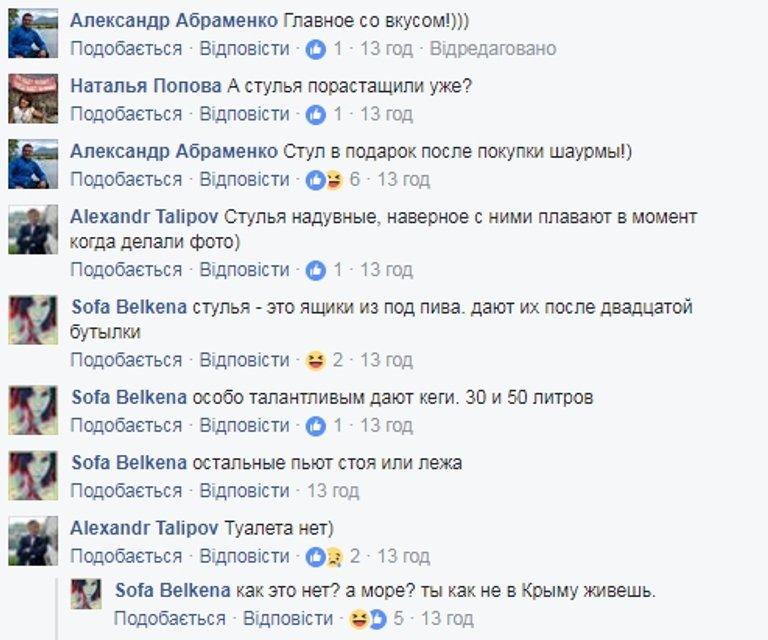 """В сети смеются над """"элитной"""" набережной в оккупированном Крыму - фото 60804"""