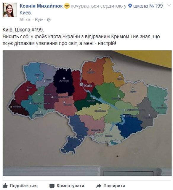 В киевской школе от карты Украины оторвали Крым - фото 63116