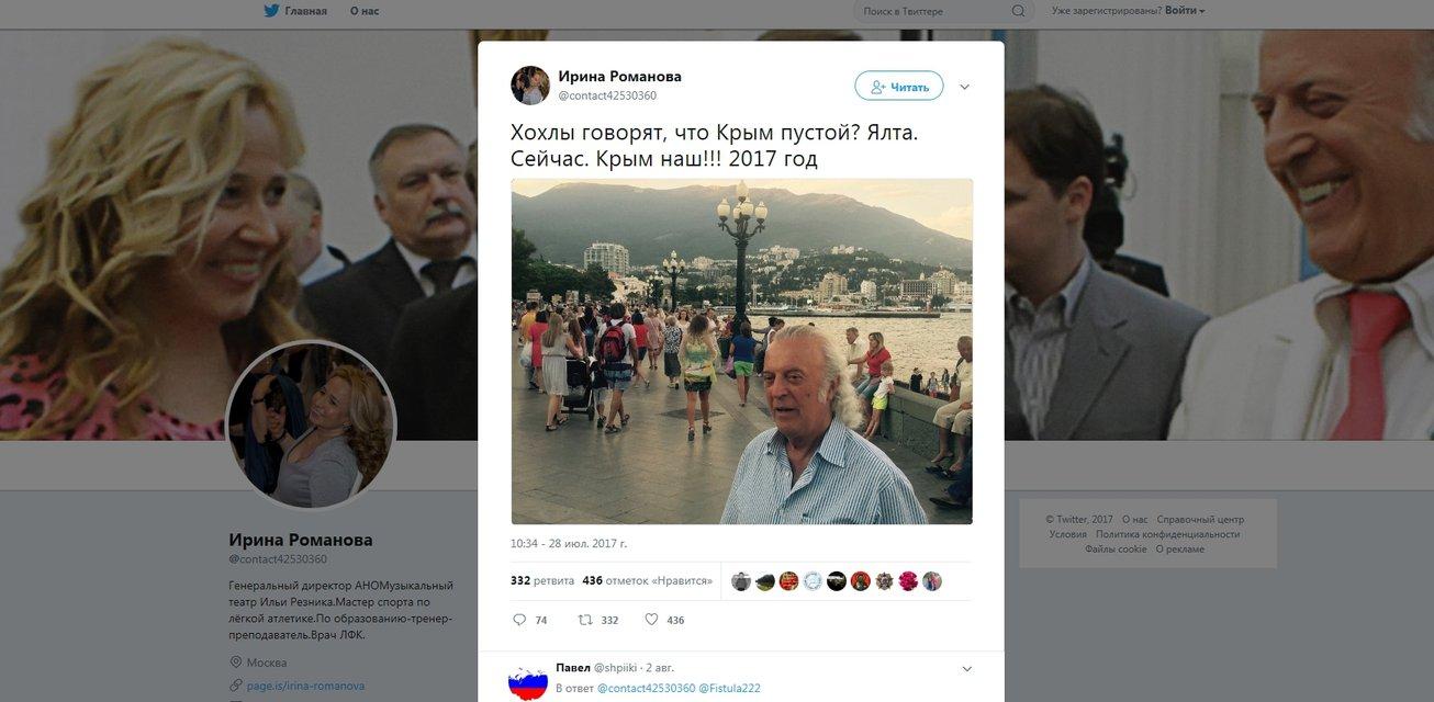 Илья Резник попал в базу Миротворца - фото 63643