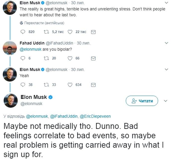 Илон Маск признался в психическом расстройстве - фото 62576
