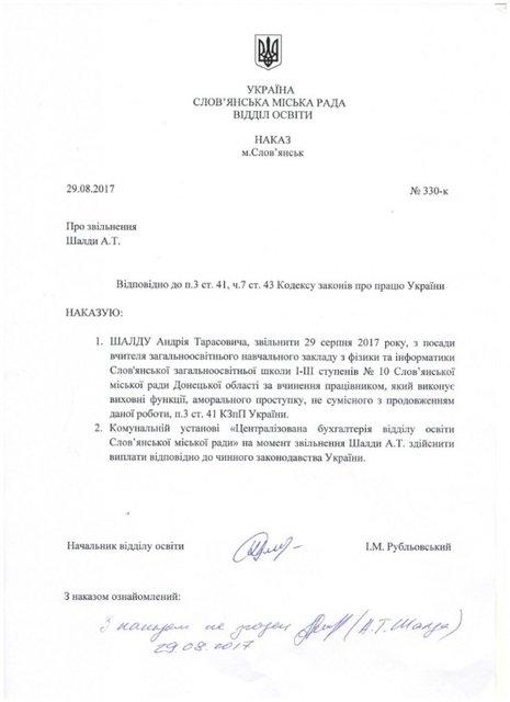 Продавили: в Славянске уволили учителя-сепаратиста - фото 70092