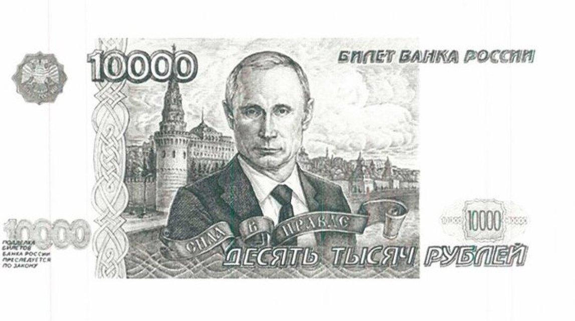 В России готовятся выпускать купюры с лицом Путина - фото 68639