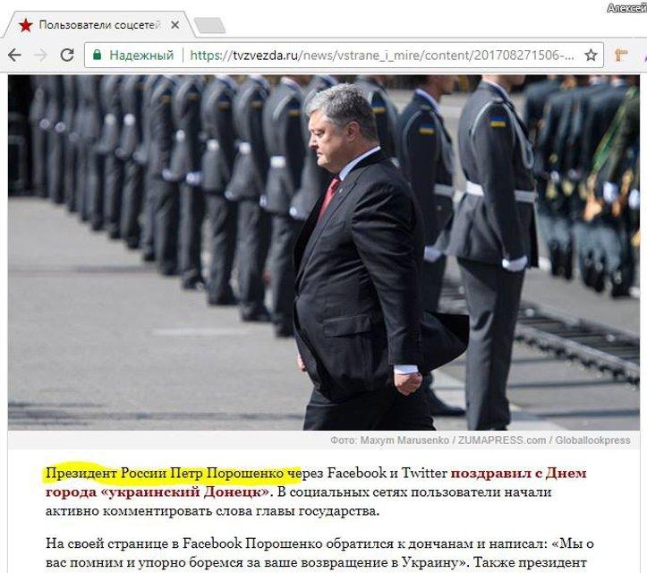 Опозорились: пропагандисты РФ отдали Петру Порошенко должность Путина - фото 69687