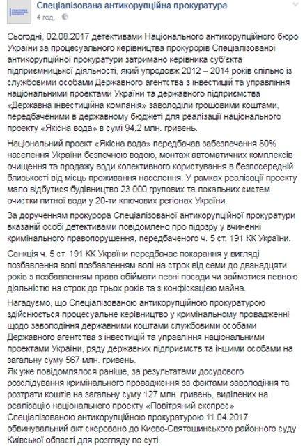 Бойфренда Даши Астафьевой Артема Кима задержали за коррупцию - фото 63051