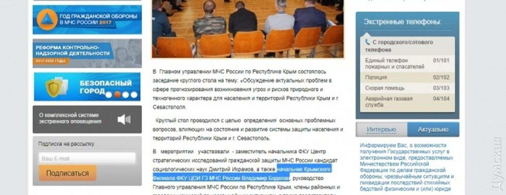 Пожарный по стране: Как «герои 2 мая» бегают от украинского правосудия - фото 64119