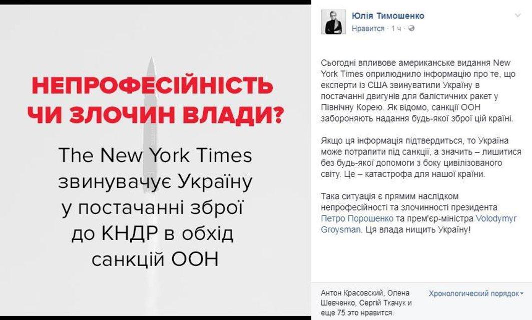 """Ракетный скандал Украина-КНДР: В """"Батькивщине"""" назвали Тимошенко """"провокатором"""" - фото 66715"""