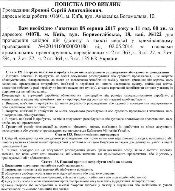 ГПУ вызвала на допрос заместителя Авакова - фото 64493