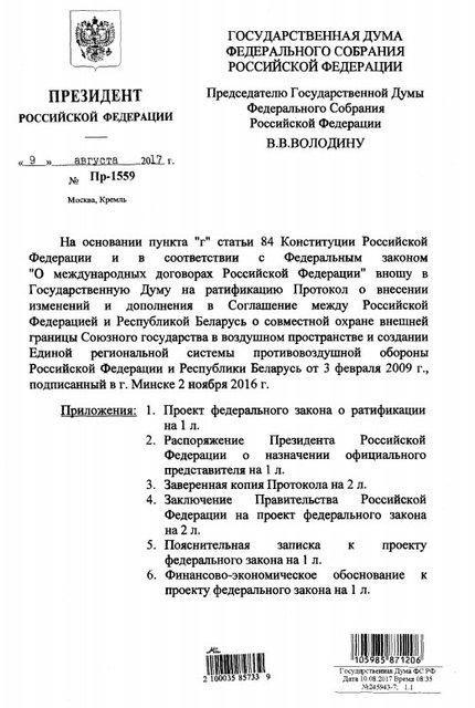 Путин намерен установить ПВО на границе с Украиной и Беларусью - фото 65604