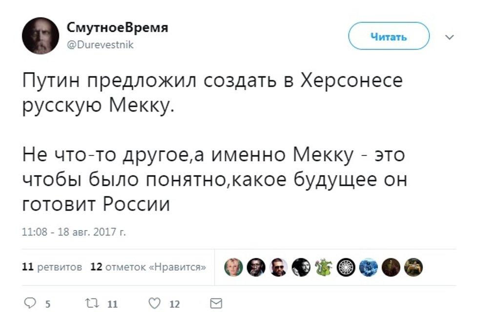 Пользователи социальных сетей прокомментировали предложение Путина - фото 68066
