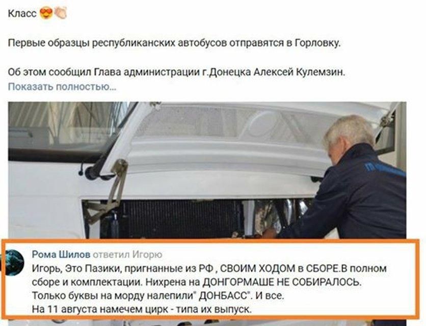 """""""Чудо-автобус"""" Захарченко - фото 65904"""