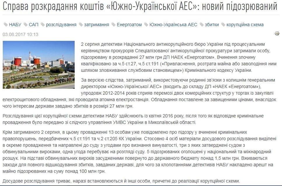 Задержание бойфренда Даши Астафьевой: появились новые подробности дела - фото 63342