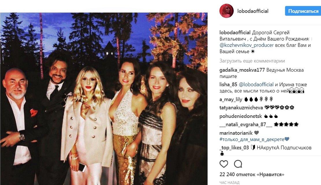 Лобода неудачно поздравила российского продюсера с днем рождения - фото 66605