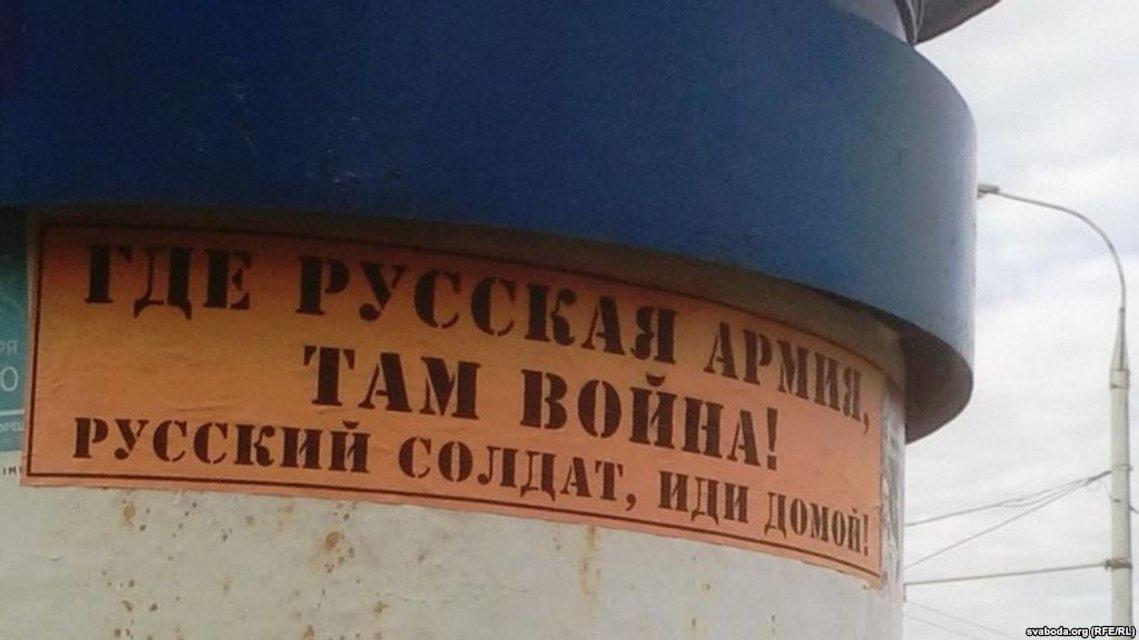 В Беларуси появились антироссийские плакаты - фото 66817