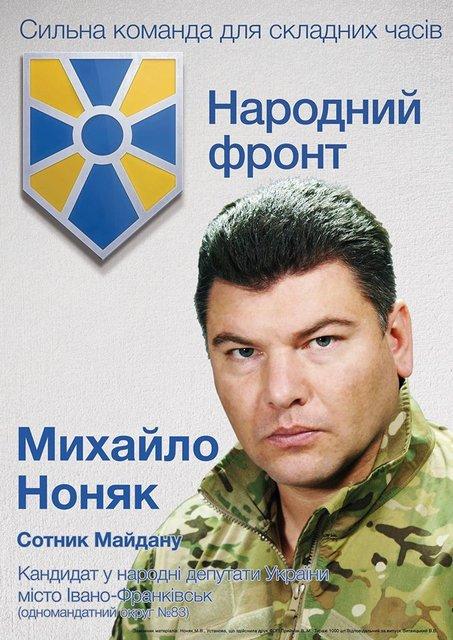 Герой Майдана стал человеком Системы - фото 62532