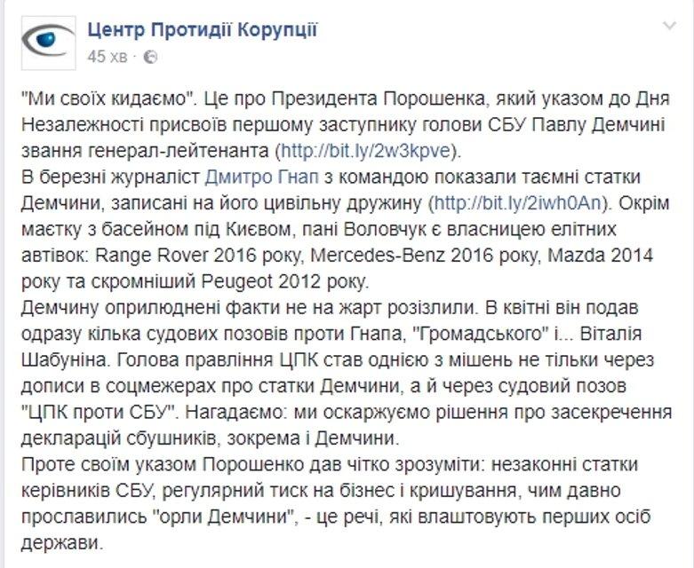 Замглавы СБУ Демчина стал генералом, несмотря на коррупционный скандал - фото 69450