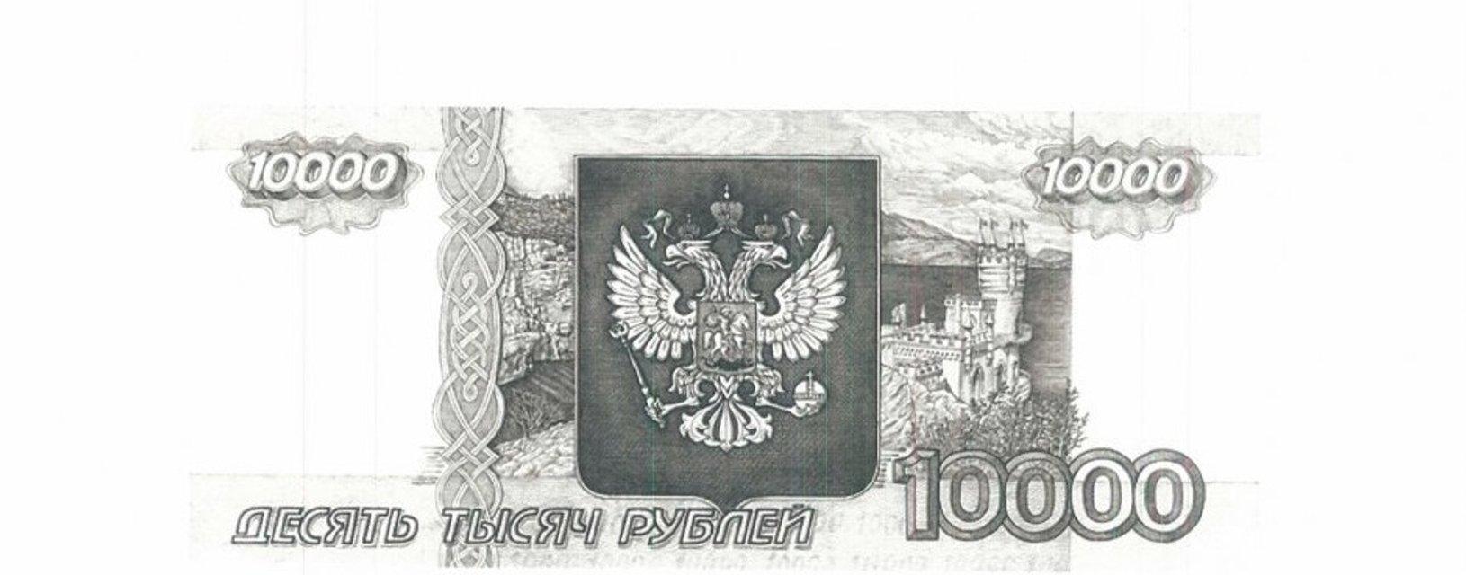 В России готовятся выпускать купюры с лицом Путина - фото 68638