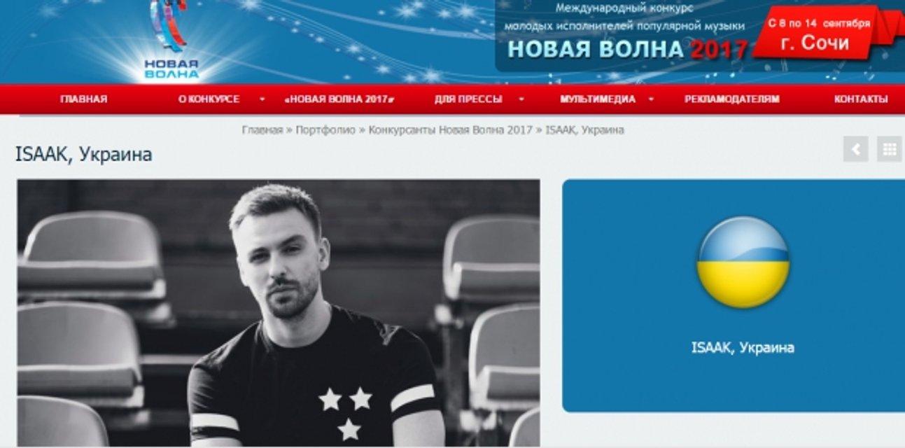 Новая волна 2017 в Сочи: На российский фестиваль поедет представитель от Украины - фото 70312