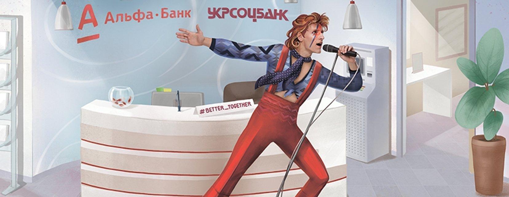 Альфа-Банк и Укрсоцбанк использовали Дэвида Боуи в рекламе - фото 63667