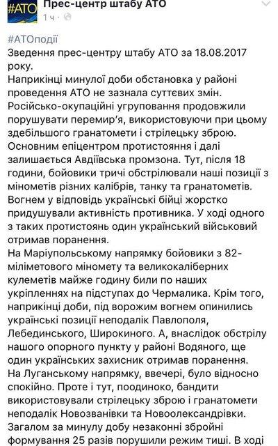 Скриншот сообщения на странице пресс-центра штаба АТО - фото 67997