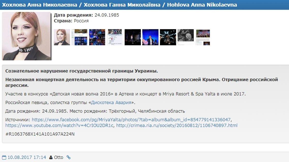 """""""Дискотека Авария"""" пополнила списки """"Миротворца"""" - фото 65606"""