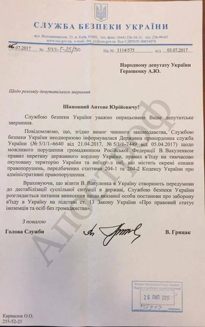 СБУ занялась рэпером Бастой после концертов в Крыму: эксклюзивный документ - фото 64906