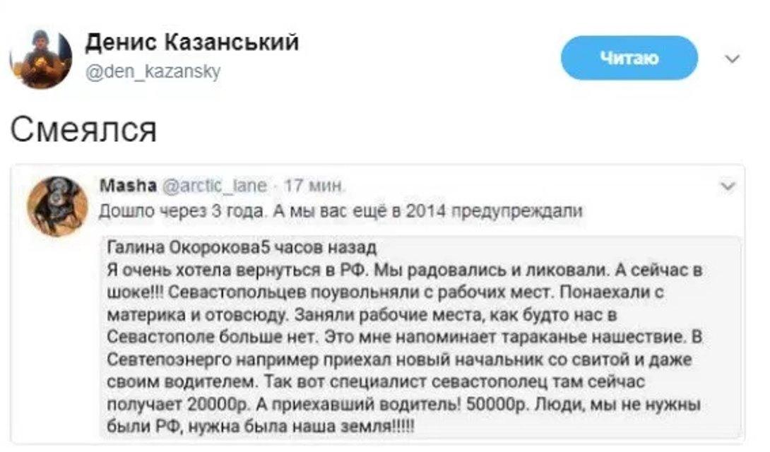 Отдых в Крыму: Зачем украинцы едут к русским оккупантам - фото 67063