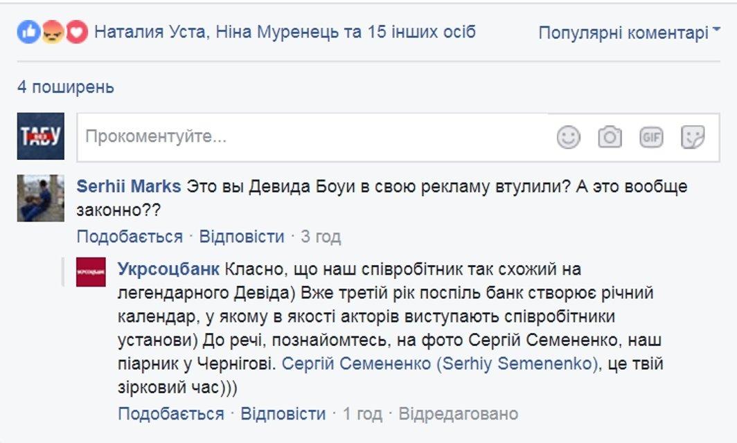 Внезапно: Несколько украинских банков использовали Дэвида Боуи в рекламе - фото 63665