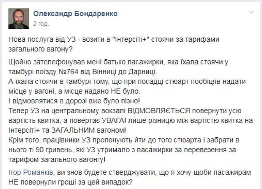 """Скандал с """"Интерсити"""": Укрзализныця отказывается возмещать ущерб - фото 66401"""