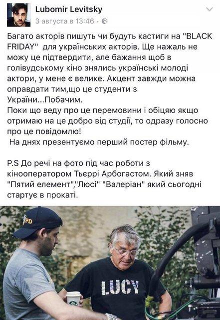 Скриншот записи украинского режиссера кино - фото 66010