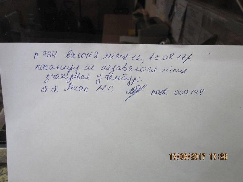 """Скандал с """"Интерсити"""": Укрзализныця отказывается возмещать ущерб - фото 66403"""