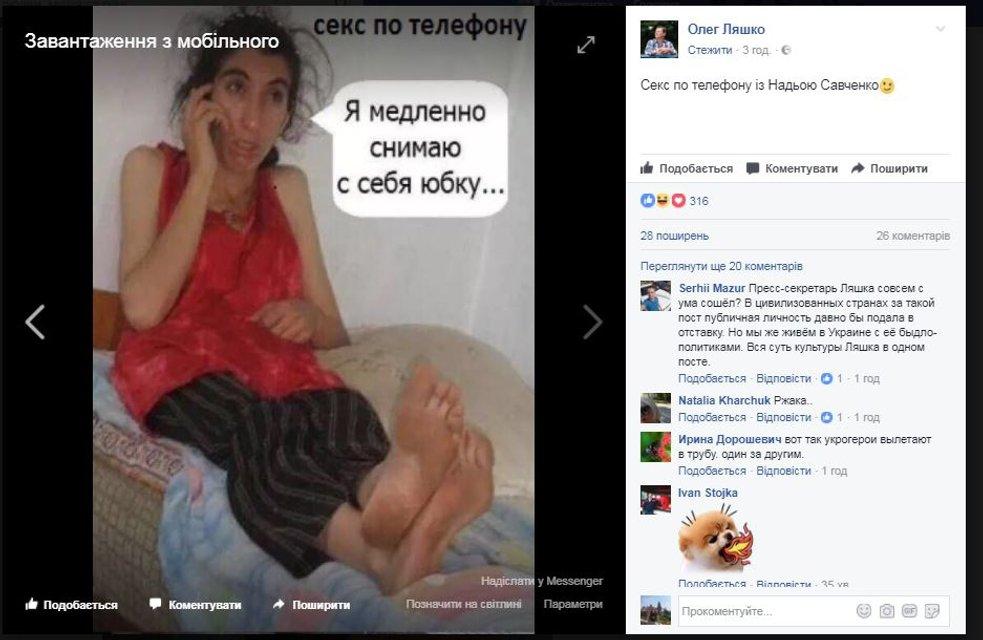 """Нардеп Ляшко жестко пошутил о """"сексе по телефону"""" Савченко - фото 62984"""