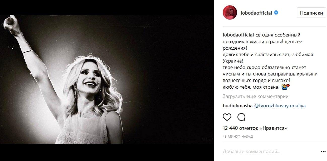 Любящая Россию Лобода вспомнила о своей Родине - фото 69346