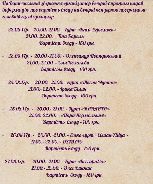 Сорочинская ярмарка 2017: концерт Тины Кароль и Ирины Билык, программа и билеты - фото 67388